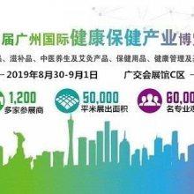 2019hci广州健康保健展氢产业博览会