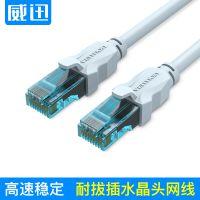 威迅A10超五类网线电脑跳线成品宽带线网络线双绞网线1.5/3/50米