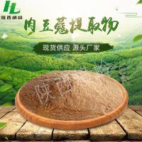 肉豆蔻粉 50:1高比例肉豆蔻粉   植物肉豆蔻提取物  横岭供应