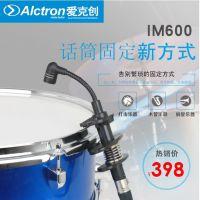 Alctron/爱克创 IM600乐器电容话筒鼓组麦克风专业舞台录音话筒