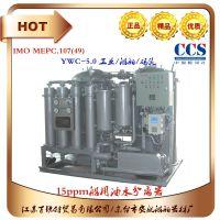 YWC-5.00型15ppm油水分离器 符合环保要求MEPC.107(49)