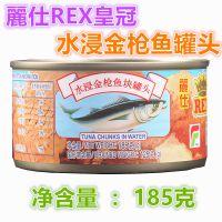 皇冠水浸金枪鱼罐头185g 寿司材料三明治披萨原料 rex丽仕吞拿鱼