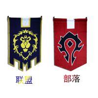 动漫游戏大旗魔兽世界电影周边产品cosplay道具部落联盟旗帜定做