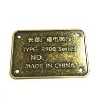 定做机器设备不锈钢金属标牌 仿古金属标牌 金属企业标牌制作