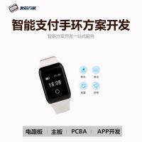 智能手环方案 NFC移动支付运动记步器防水 手环手表控制板开发