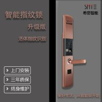 指纹锁智能锁智能家居远程遥控APP滑盖防盗门磁卡感应电子密码锁