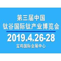 第三届中国钛谷国际钛产业博览会