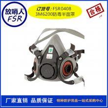 放哨人FSR0408喷漆防毒面具 油漆喷漆防护 农药甲醛防毒口罩