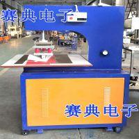 赛典专业塑料广告布帆布高频热合机,高周波膜材料焊接机