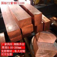 日本进口C1100高导电紫铜板 紫铜圆棒 C1020无氧铜板 可焊接铜板