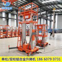 河北唐山厂家生产铝合金升降机 单柱双柱铝合金升降平台 酒店超市维修作业车