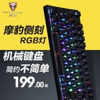 摩豹K96 游戏机械键盘RGB侧刻青轴黑轴红轴茶轴 电脑笔记本键盘