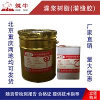 供应TH-401灌缝胶生产厂家 混凝土微细裂缝灌补专用树脂胶