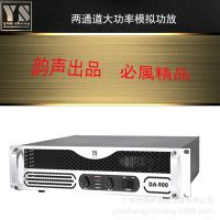 YS韵声音响DA-900W两通道专业功放家庭娱乐户外演出大功率放大器