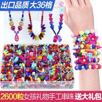 开学季女孩礼物diy儿童手工串珠宝宝珠子穿益智玩具手链项链制作