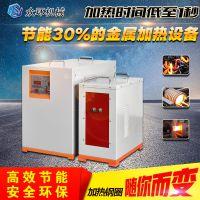 供应中频感应加热电源 众环45KW中频锻造炉 透热炉