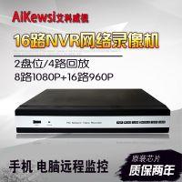 16路960P网络监控硬盘录像机 8路高清1080PNVR硬盘录像机