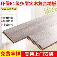 北欧风格灰色单扣多层实木复合地板15mm耐磨家用卧室厂家直销
