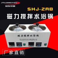 SHJ-2AB双温双控磁力搅拌水浴锅恒温恒速水浴磁力搅拌器实验室
