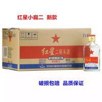 红星二锅头白酒 清香型56度 (新版)白瓶小扁二 100mL*24瓶 箱装
