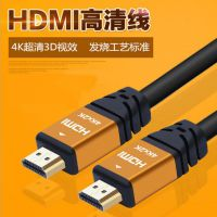 5米无氧铜 HDMI高清线 4K电脑连接线19+1芯2.0版 高清液晶电视