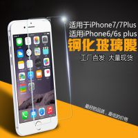 厂家批发苹果iphoneX钢化膜抗蓝光防爆膜7plus玻璃膜iPhone贴膜