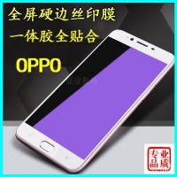 oppoR9s手机膜 A59s抗紫蓝光钢化膜 R11plus全屏护眼保护贴膜批发