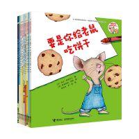 要是你给小老鼠吃饼干系列全9册 流传世界五十年幼儿的经典绘本
