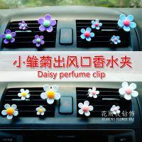 小雏菊车载香水夹汽车空调出风口香水夹车内香薰车上装饰用品女