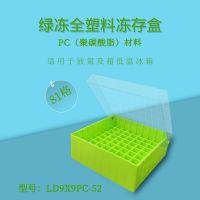 冻存盒 翻盖式 聚碳酸酯 9*9 81格 可放1.5离心管 厂家直销