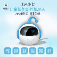 未来小七智能早教机器人 多国翻译同步教材儿童玩具学习机故事机早教机