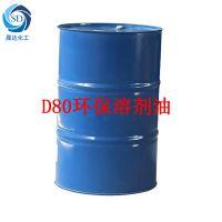 厂家直销中沸点溶剂油D80 济南炼厂一级品洗涤溶剂油 脱芳烃无味煤油