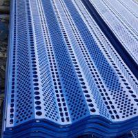 港口防风板 金属板网厂家 煤场专用防风抑尘网