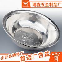厂家直销洗衣粉日化用品企业促销礼赠品不锈钢盆36cm