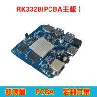 rk3328主板方案PCBA网络机顶盒安卓8.1高清4k电视盒子播放器