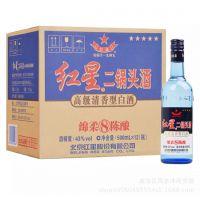 红星二锅头43度八年陈酿蓝瓶500ml正品白酒批发整箱