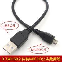 0.3米全铜小米数据线智能快充手机USB超速充电器线全铜充电线