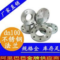 食品卫生级DN100法兰_平焊对焊法兰片批发_美标不锈钢dn100法兰盘