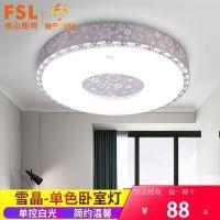 FSL 佛山照明 LED吸顶灯卧室灯 书房客厅过道灯 圆形现代简约灯具