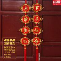 庆用品元旦春节大号绒布中国结对联挂件挂饰婚庆结婚新年装饰布置