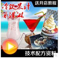 冷饮冰淇淋冰激凌雪糕刨冰炒冰酸奶水果果汁配方制作技术教程大全