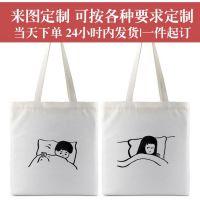 简约情侣插画帆布袋休闲女单肩包手提袋定制大容量购物袋收纳袋子