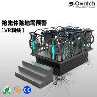 (2)9dvr虚拟现实设备全套大型vr体验馆蛋椅赛车飞行器体感游戏机厂家史帝奇VR地震平台
