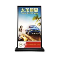 P5.55 110寸《户外LED广告机,智慧LED广告屏》专业厂家,太龙智显