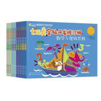 七田真全脑开发练习册: 数学与逻辑思维3~7岁,全12册