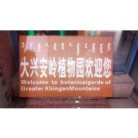 齐齐哈尔景区交通标志牌