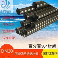 不锈钢水管大量批发,信烨牌双卡压薄壁饮用水管,304L不锈钢水管DN20-Φ22.2