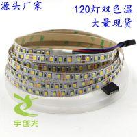 智能调光2835LED双色温灯条120灯一米发光镜卫浴镜灯条