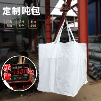 批发白色黄色集装袋吨包污泥袋太空袋1吨1.5吨塑料编织袋吨袋