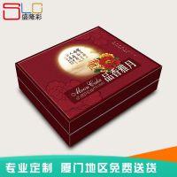 公司酒店中秋高档月饼礼品盒定制固定纸盒月饼手提礼盒批发